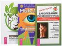 Здоровый позвоночник. Мысли, укрепляющие позвоночник. Заболевания позвоночника (комплект из 3-х книг) — фото, картинка — 1