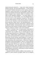 Писать как Толстой. Техники, приемы и уловки великих писателей — фото, картинка — 11