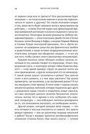Писать как Толстой. Техники, приемы и уловки великих писателей — фото, картинка — 12