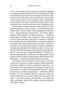 Писать как Толстой. Техники, приемы и уловки великих писателей — фото, картинка — 14