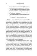 Писать как Толстой. Техники, приемы и уловки великих писателей — фото, картинка — 6