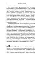 Писать как Толстой. Техники, приемы и уловки великих писателей — фото, картинка — 10