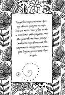 Вдохновляющее исцеление души — фото, картинка — 11