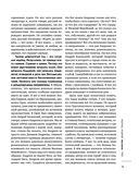 100 лекций о русской литературе ХХ века — фото, картинка — 14