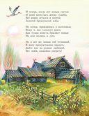 Сергей Есенин. Стихи детям — фото, картинка — 10