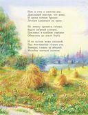 Сергей Есенин. Стихи детям — фото, картинка — 12
