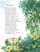 Сергей Есенин. Стихи детям — фото, картинка — 3