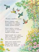 Сергей Есенин. Стихи детям — фото, картинка — 7