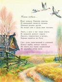 Сергей Есенин. Стихи детям — фото, картинка — 9