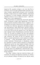 Ар-Деко. Своя игра — фото, картинка — 10