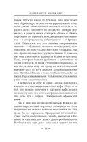 Ар-Деко. Своя игра — фото, картинка — 13