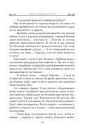Песнь Кваркозверя — фото, картинка — 11