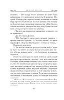 Песнь Кваркозверя — фото, картинка — 12