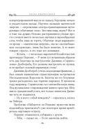 Песнь Кваркозверя — фото, картинка — 13