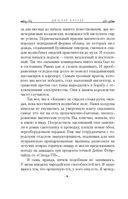 Песнь Кваркозверя — фото, картинка — 6