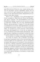 Песнь Кваркозверя — фото, картинка — 7