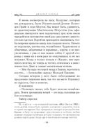 Песнь Кваркозверя — фото, картинка — 10