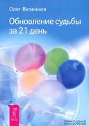 Как быть счастливой женщиной. 14 приятных шагов к новой жизни. Обновление судьбы за 21 день (комплект из 2-х книг) — фото, картинка — 1