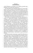 Граница России - Черное море. Геополитические проекты Григория Потемкина — фото, картинка — 11