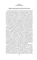 Граница России - Черное море. Геополитические проекты Григория Потемкина — фото, картинка — 12