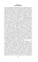 Граница России - Черное море. Геополитические проекты Григория Потемкина — фото, картинка — 13