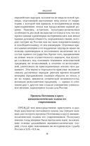 Граница России - Черное море. Геополитические проекты Григория Потемкина — фото, картинка — 14