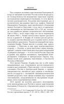 Граница России - Черное море. Геополитические проекты Григория Потемкина — фото, картинка — 15