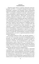Граница России - Черное море. Геополитические проекты Григория Потемкина — фото, картинка — 6