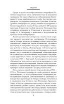 Граница России - Черное море. Геополитические проекты Григория Потемкина — фото, картинка — 8