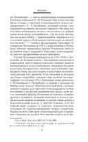 Граница России - Черное море. Геополитические проекты Григория Потемкина — фото, картинка — 9