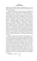 Граница России - Черное море. Геополитические проекты Григория Потемкина — фото, картинка — 10
