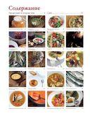 Русская кухня. Лучшее за 500 лет. Книга вторая — фото, картинка — 9