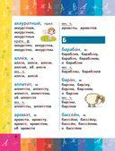 Мой первый орфографический словарь — фото, картинка — 5