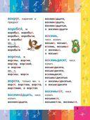 Мой первый орфографический словарь — фото, картинка — 8