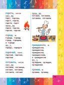 Мой первый орфографический словарь — фото, картинка — 10