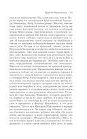 Братья Карамазовы (м) — фото, картинка — 11