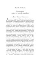 Братья Карамазовы (м) — фото, картинка — 6