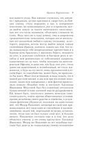 Братья Карамазовы (м) — фото, картинка — 7