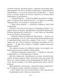 Внеклассное чтение — фото, картинка — 12