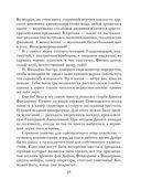 Внеклассное чтение — фото, картинка — 14