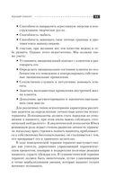 Энциклопедия начинающего психолога — фото, картинка — 11