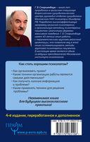 Энциклопедия начинающего психолога — фото, картинка — 16