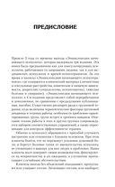Энциклопедия начинающего психолога — фото, картинка — 7