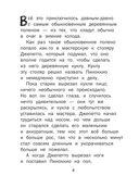 Приключения Пиноккио — фото, картинка — 6