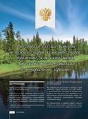 Места ЮНЕСКО в России — фото, картинка — 8