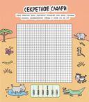 Судоку с хамелеонами и другие веселые головоломки — фото, картинка — 4