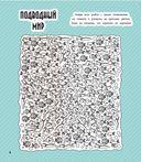 Судоку с хамелеонами и другие веселые головоломки — фото, картинка — 6