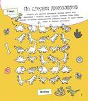 Судоку с хамелеонами и другие веселые головоломки — фото, картинка — 7