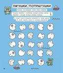 Судоку с хамелеонами и другие веселые головоломки — фото, картинка — 10