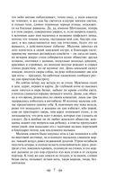 Письмо незнакомки — фото, картинка — 3